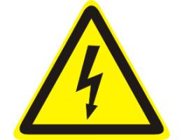 Осторожно! — Электричество