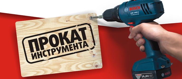 Аренда инструмента и оборудования в Екатеринбурге: выгодные условия сотрудничества