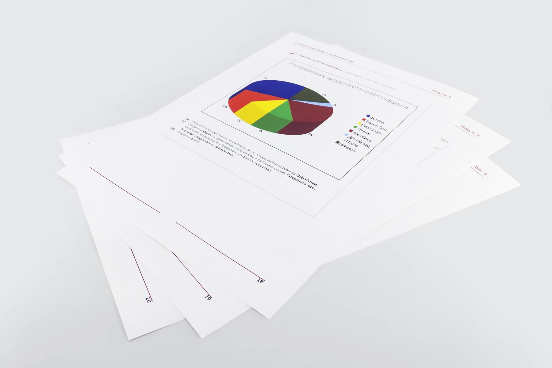Печать каталогов в компании «Принт-Центр»