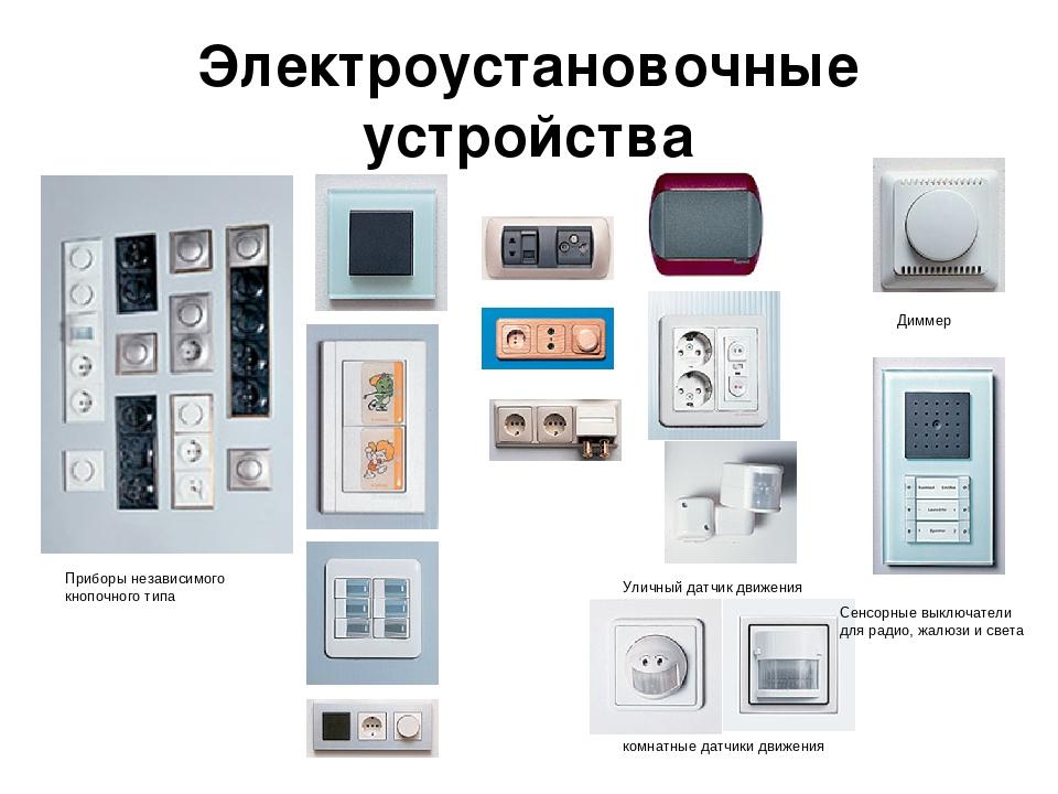 Розетка электрическая, компьютерная, телевизионная