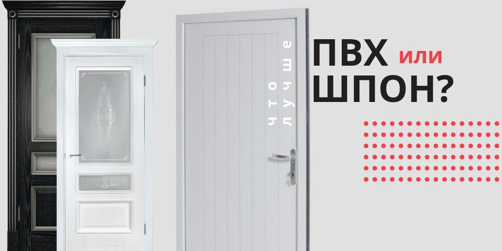 Какие межкомнатные двери лучше шпон или ПВХ