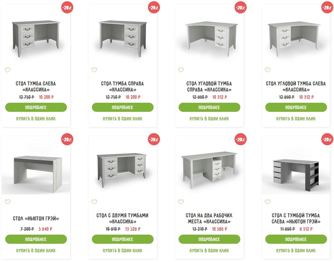 Любые модификации детских письменных столов от фабрики «38 попугаев»