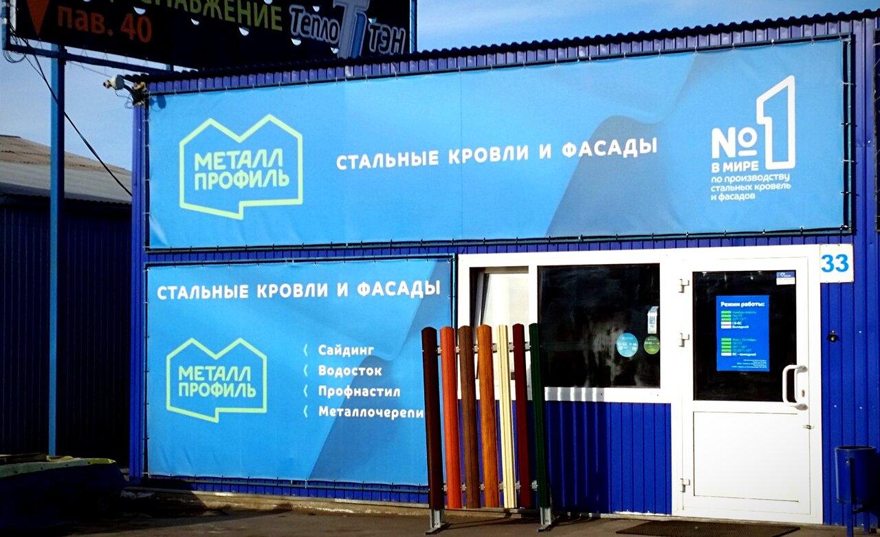 Продукция компании Металл Профиль