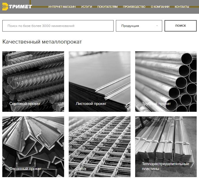 Компания «Тримет»