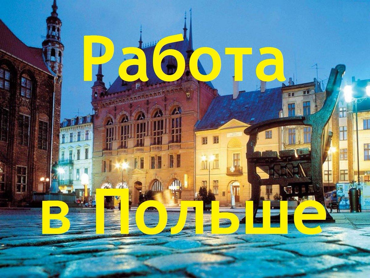 Работа в Польше на открытаяевропа.рф