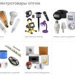 Оптовые поставки качественных электротоваров от компании Lemans