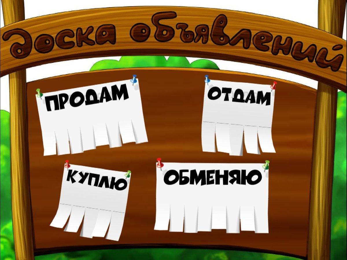 Особенности доски объявлений в Ивано-Франковске