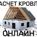 Расчет кровли для крыши